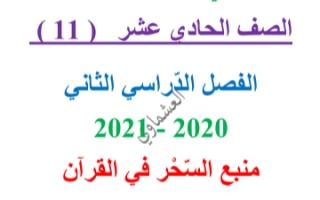مذكرة منبع السحر في القرآن عربي للصف الحادي عشر الفصل الثاني العشماوي
