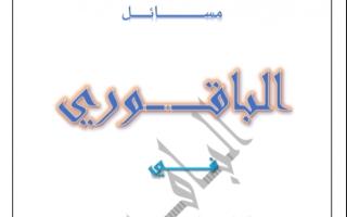 مذكرة رياضيات للصف الرابع اعداد محمد الباقوري الفصل الثاني