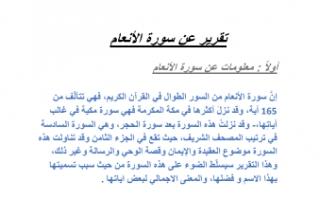تقرير قرأن للصف الحادي عشر سورة الأنعام