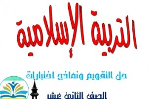 حل التقويم ونماذج اختبارات إسلامية للصف الثاني عشر الفصل الثاني