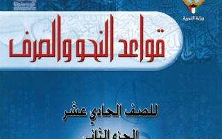 كتاب قواعد النحو والصرف للصف الحادي عشر الفصل الثاني