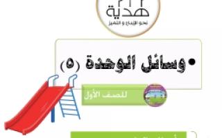 أوراق عمل الوحدة الخامسة رياضيات الصف الاول للمعلم عذاري العازمي 2018 2019
