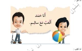 ورقة عمل الدرس الأول للوحدة الثالثة عربي للصف الأول