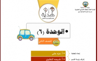 أوراق عمل الوحدة السادسة رياضيات للصف الثاني للمعلمة عزة علي