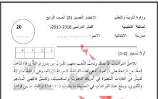 الاختبار القصير 2 عربي الصف الرابع للفصل الأول إعداد أ. أبو نصر 2018 2019