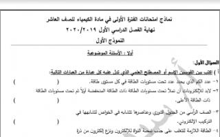 نموذج امتحاني كيمياء للصف العاشر الفصل الاول للمعلم سيد بدراوي