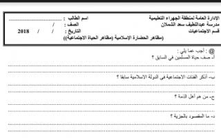 ورقة عمل درس مظاهر الحياة الاجتماعية للحضارة الاسلامية للصف الثامن اعداد مبارك العنزي
