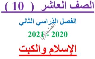 مذكرة الإسلام والكبت عربي للصف العاشر الفصل الثاني العشماوي
