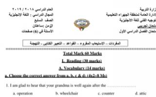 امتحان تجريبي مع الحل انجليزي للصف السابع الفصل الأول منطقة الجهراء التعليمية