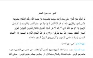 تقرير القرآن سورة الحشر للصف الثاني عشر الفصل الاول