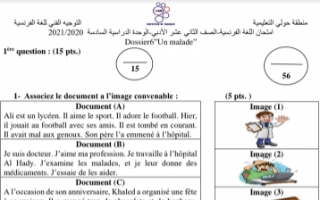 اختبار الوحدة السادسة فرنسي للصف الثاني عشر أدبي الفصل الثاني التوجيه الفني