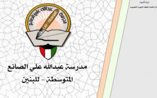 مراجعة تربية اسلامية للصف السابع الفصل الثاني مدرسة عبدالله علي الصانع