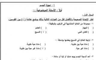 إجابة بنك أسئلة أحياء للصف الحادي عشر علمي الفصل الثاني