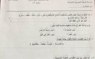 ورقة عمل لغة عربية للصف الثاني الفصل الأول مدرسة الرفعة النموذجية