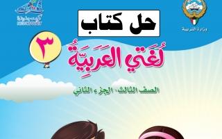 حل كتاب اللغة العربية للصف الثالث الفصل الثاني