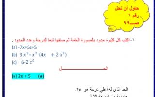 مذكرة حلول مجموعة تمارين رياضيات للصف الحادي عشر الفصل الاول