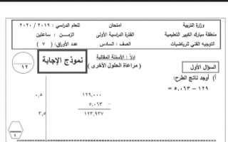 نموذج اجابة امتحان رياضيات سادس منطقة مبارك الكبير فصل اول 2019-2020