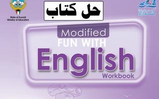 حل كتاب workbook للصف الخامس الفصل الثاني