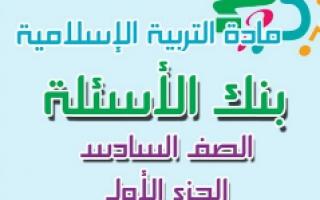 بنك أسئلة تربية إسلامية غير محلول للصف السادس إعداد مختار علي شاهين