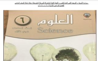 إجابة بنك أسئلة سلوك الكائنات الحية علوم للصف السادس الفصل الأول