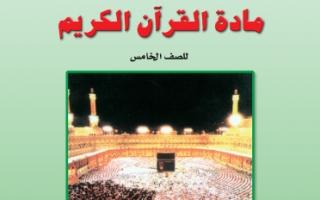 كتاب القرآن الكريم للصف الخامس الفصل الاول