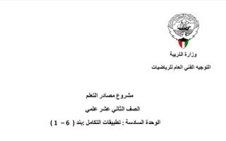 حل كراسة التمارين رياضيات للصف الثاني عشر علمي الفصل الثاني البند 6-1