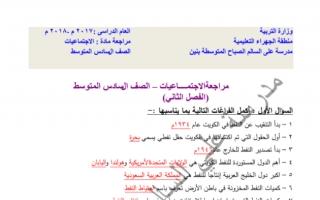 مراجعة اجتماعيات للصف السادس الفصل الثاني مدرسة علي السالم الصباح