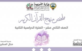 ملخص القرآن الكريم إسلامية للصف الثاني عشر الفصل الثاني مدرسة مارية القبطية