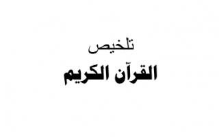 مذكرة قرآن كريم إسلامية للصف الثاني عشر الفصل الثاني أ.وائل تركي