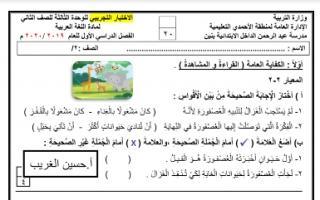 اختبار تجريبي لغة عربية الوحدة الثالثة الصف الثاني مدرسة عبد الرحمن الداخل