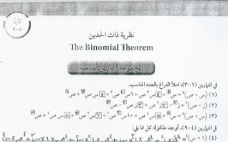 حل تمارين الوحدة الخامسة الاحتمال إحصاء للصف الحادي عشر أدبي الفصل الثاني نظرية ذات الحدين