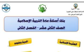 بنك أسئلة إسلامية للصف الثاني عشر الفصل الثاني ثانوية فاطمة الصرعاوي
