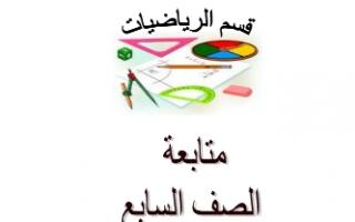 مذكرة رياضيات للصف السابع الفصل الاول مدرسة سهيل بن عمرو