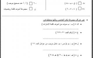 اوراق عمل رياضيات للصف الثامن اعداد أحمد الخارجي الفصل الاول