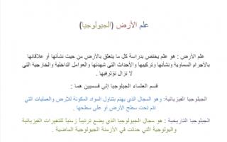 تقرير الجيولوجيا للصف الحادي عشر الفصل الاول للمعلمة أسماء محمد