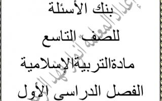 بنك اسئلة اسلامية للصف التاسع الفصل الاول اعداد انوار الزعبي