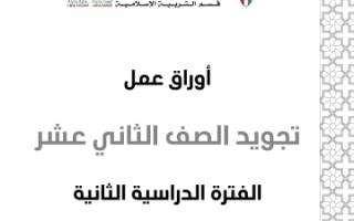 أوراق عمل تجويد إسلامية للصف الثاني عشر الفصل الثاني مدرسة مارية القبطية
