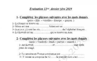 مذكرة مراجعة2 فرنسي للصف الحادي عشر الفصل الاول
