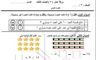 ورقة عمل 3 رياضيات للصف الثالث إعداد حسين المعاني