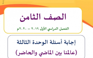 مذكرة اجابات الوحدة الثالثة اللغة العربية للصف الثامن الفصل الأول