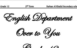 مراجعة انجليزي للصف الثاني عشر الفصل الثاني ثانوية فرحان الخالد