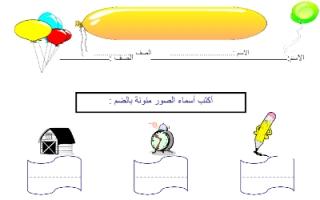 أوراق عمل تدريبات تطبيقية على التنوين لغة عربية الصف الثاني الفصل الأول