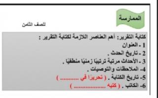كتابة تقرير لغة عربية للصف الثامن اعداد آمنة الملا