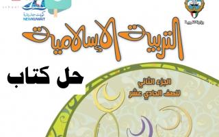 حل كتاب التربية الاسلامية للصف الحادي عشر ادبي الفصل الثاني