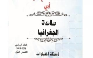 مذكرة جغرافيا للصف الحادي عشر أدبي الفصل الأول ثانوية سلمان الفارسي