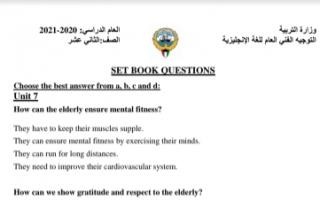 بنك أسئلة set book انجليزي للصف الثاني عشر الفصل الثاني
