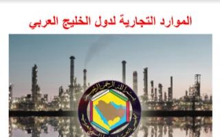 تقرير اجتماعيات سادس الموارد التجارية لدول الخليج العربي