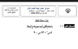 نموذج اختبار2 رياضيات للصف العاشر الفصل الاول
