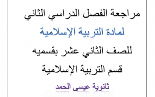 مراجعة إسلامية للصف الثاني عشر الفصل الثاني ثانوية عيسى الحمد
