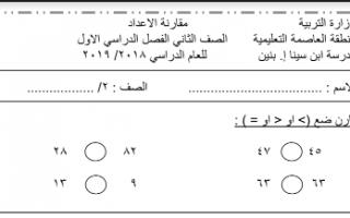 اوراق عمل رياضيات درس المقارنة الصف الثاني الفصل الاول 2019 2020